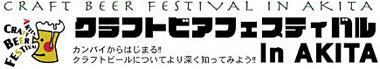 クラフトビアフェスティバル in AKITA
