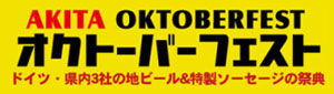 秋田オクトーバーフェスト